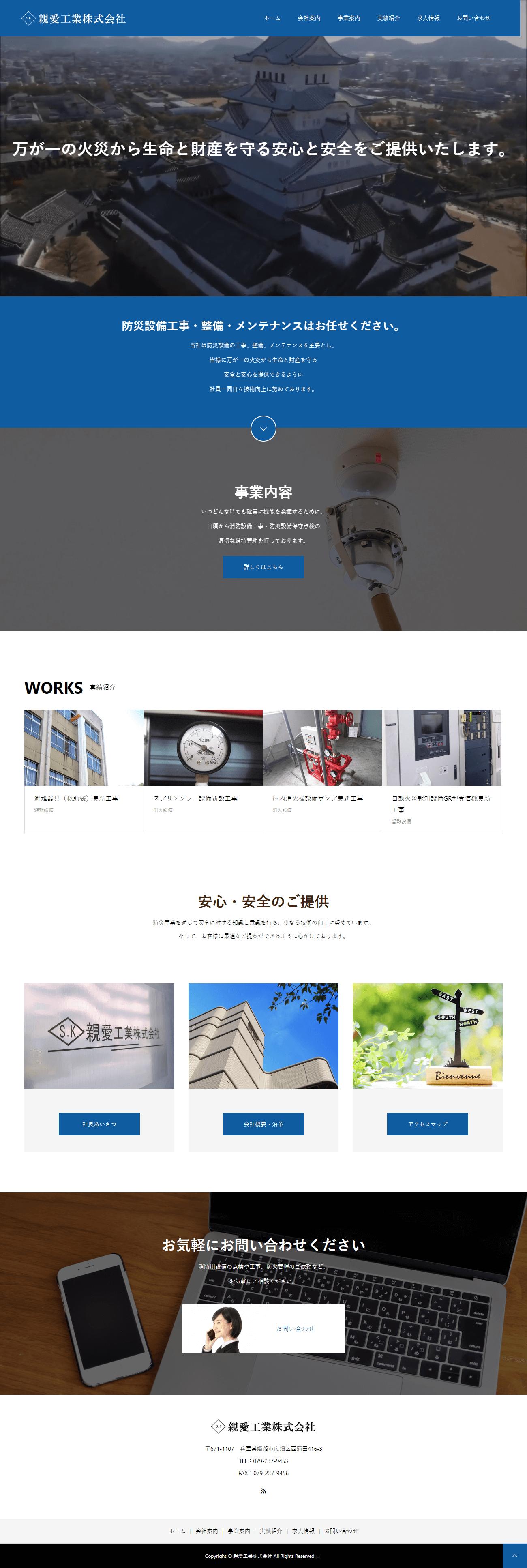 姫路市 親愛工業株式会社 ホームページ制作1