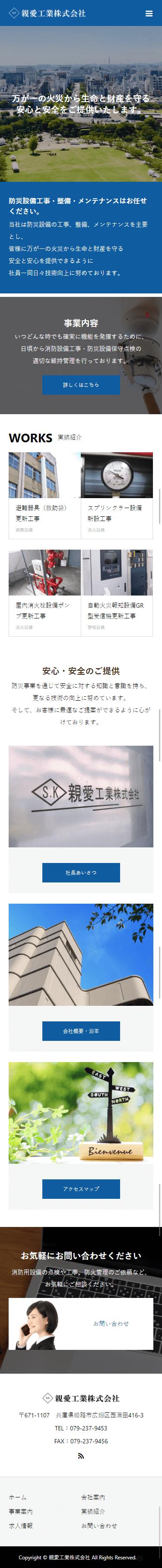 姫路市 親愛工業株式会社 ホームページ制作3