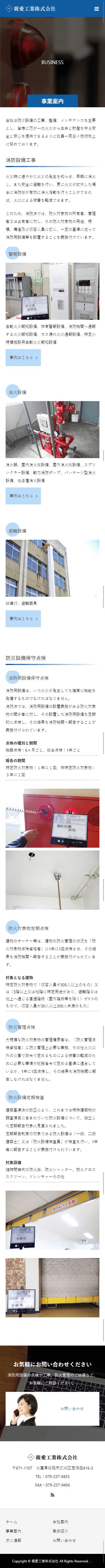 姫路市 親愛工業株式会社 ホームページ制作4