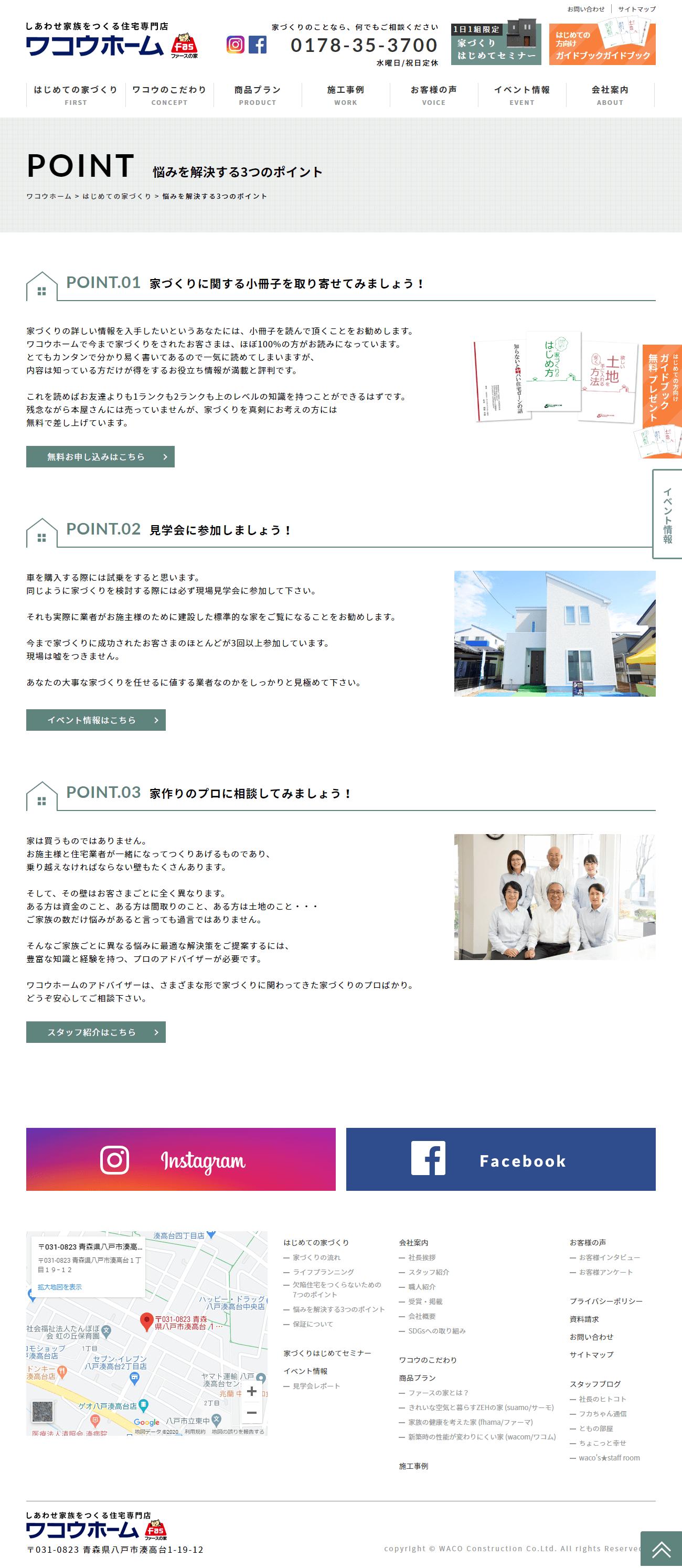 青森県 ワコウホーム ホームページ制作2
