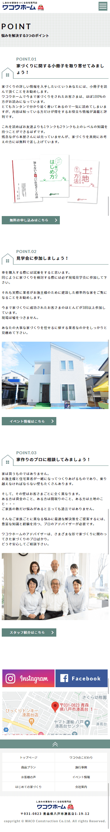 青森県 ワコウホーム ホームページ制作4
