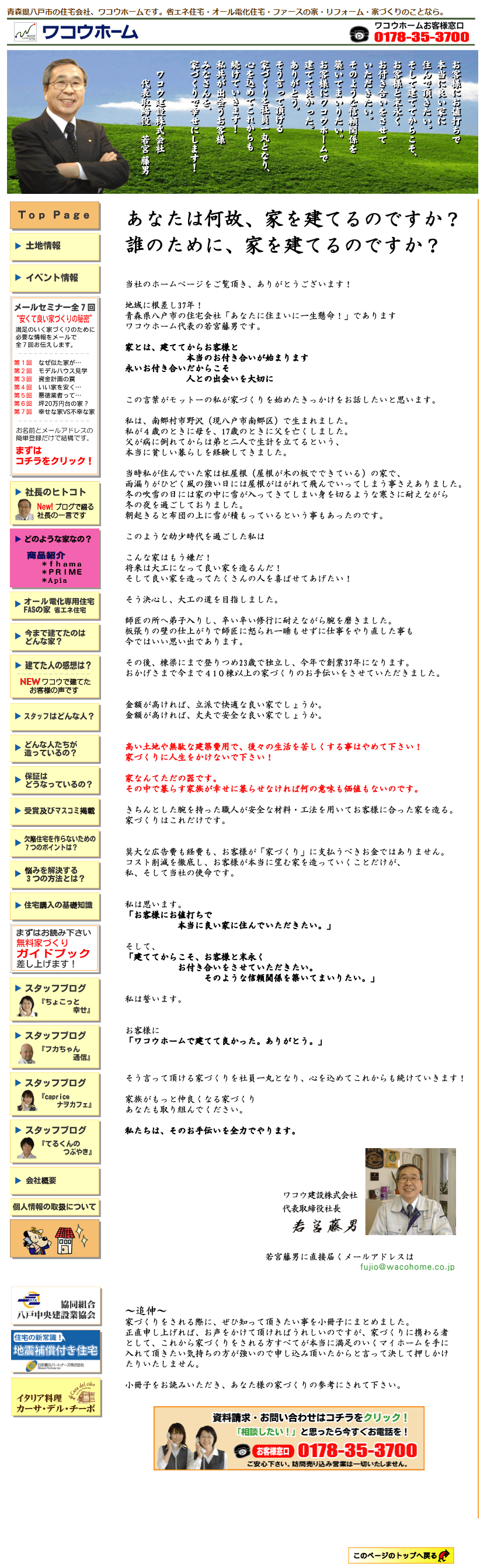 旧サイト:青森県 ワコウホーム ホームページ制作