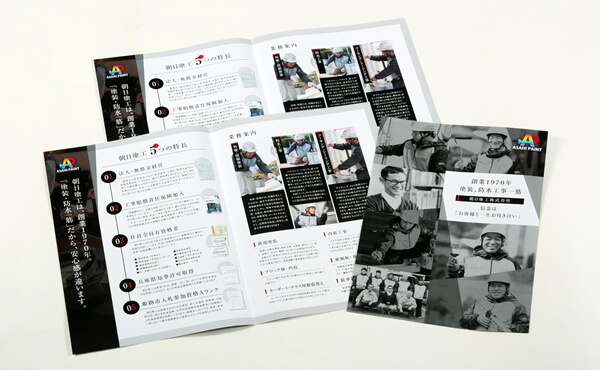 姫路市 朝日塗工株式会社 会社案内制作