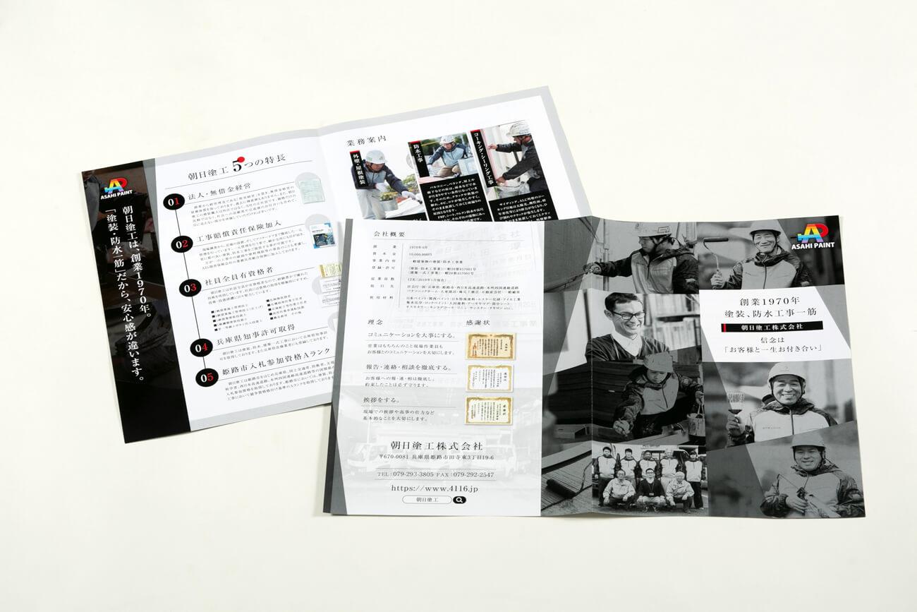 姫路市 朝日塗工株式会社 会社案内制作2