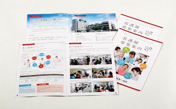姫路市 姫路第一病院 看護師募集案内制作