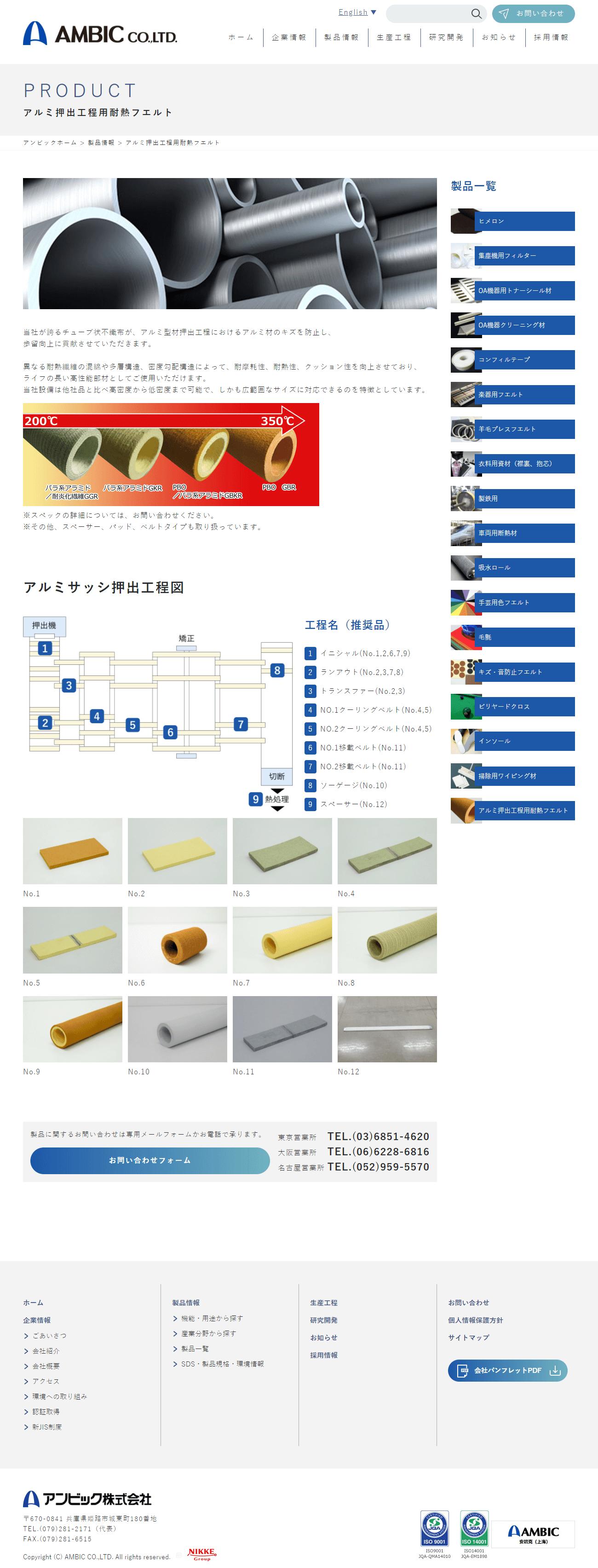 姫路市 アンビック株式会社 ホームページ制作2