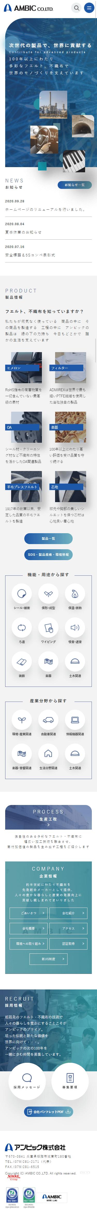 姫路市 アンビック株式会社 ホームページ制作3