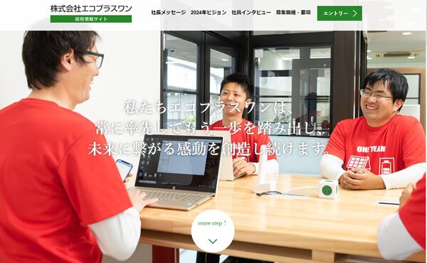 加古川市 株式会社エコプラスワン 採用情報サイト制作
