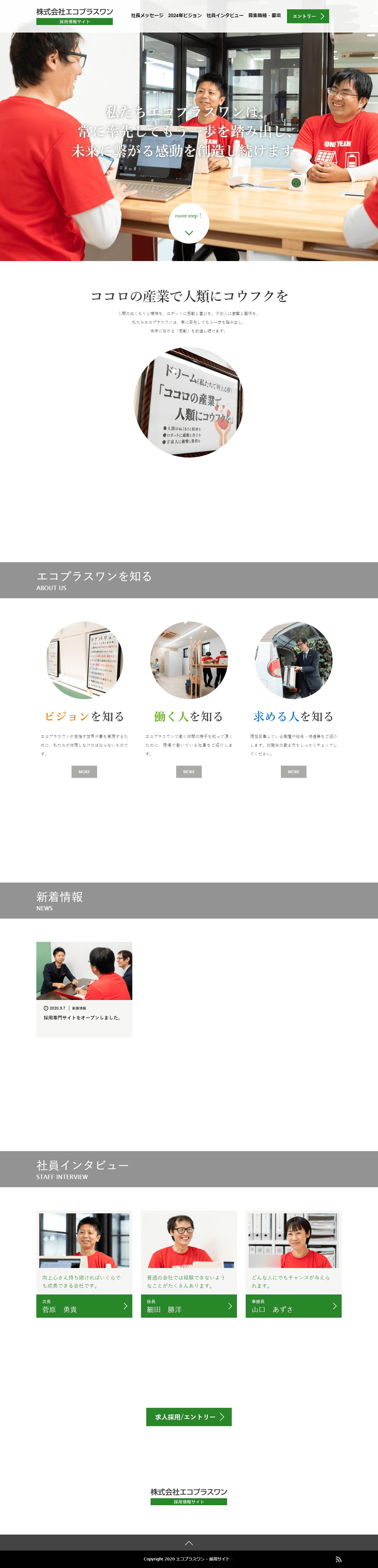 加古川市 株式会社エコプラスワン 採用情報サイト制作1