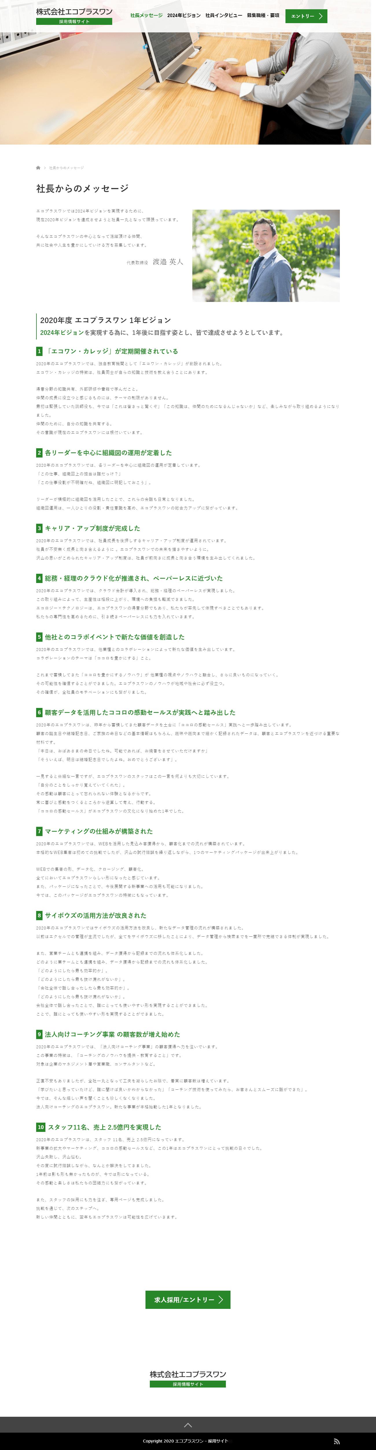 加古川市 株式会社エコプラスワン 採用情報サイト制作2
