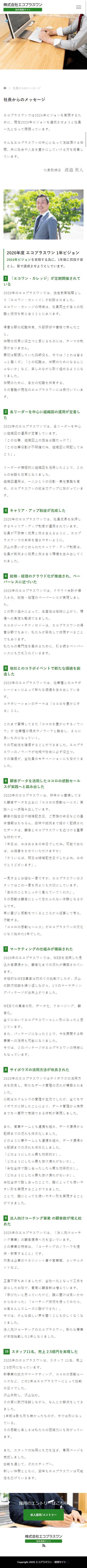加古川市 株式会社エコプラスワン 採用情報サイト制作4