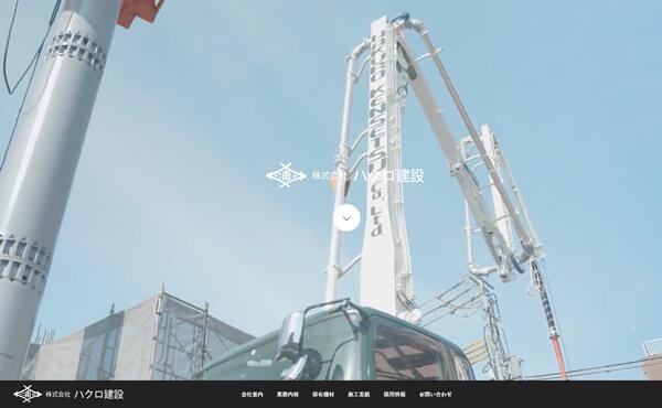 姫路市 株式会社ハクロ建設 ホームページ制作