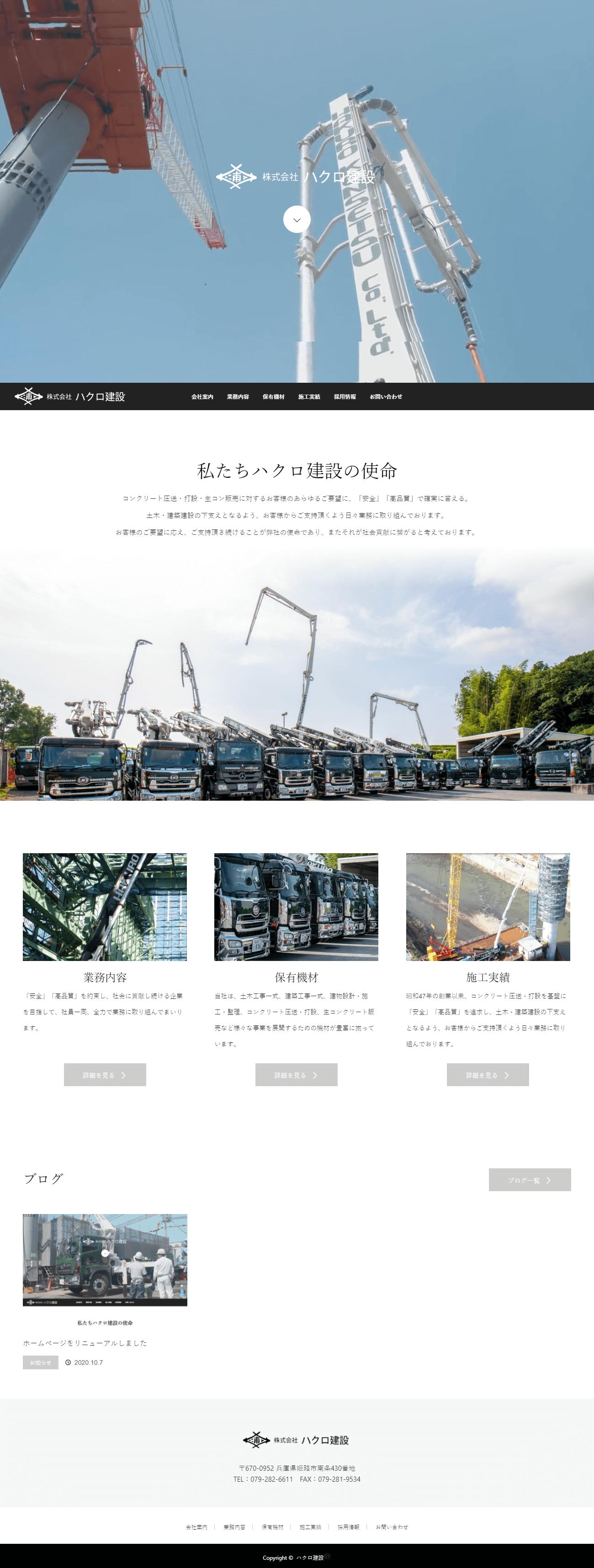 姫路市 株式会社ハクロ建設 ホームページ制作1