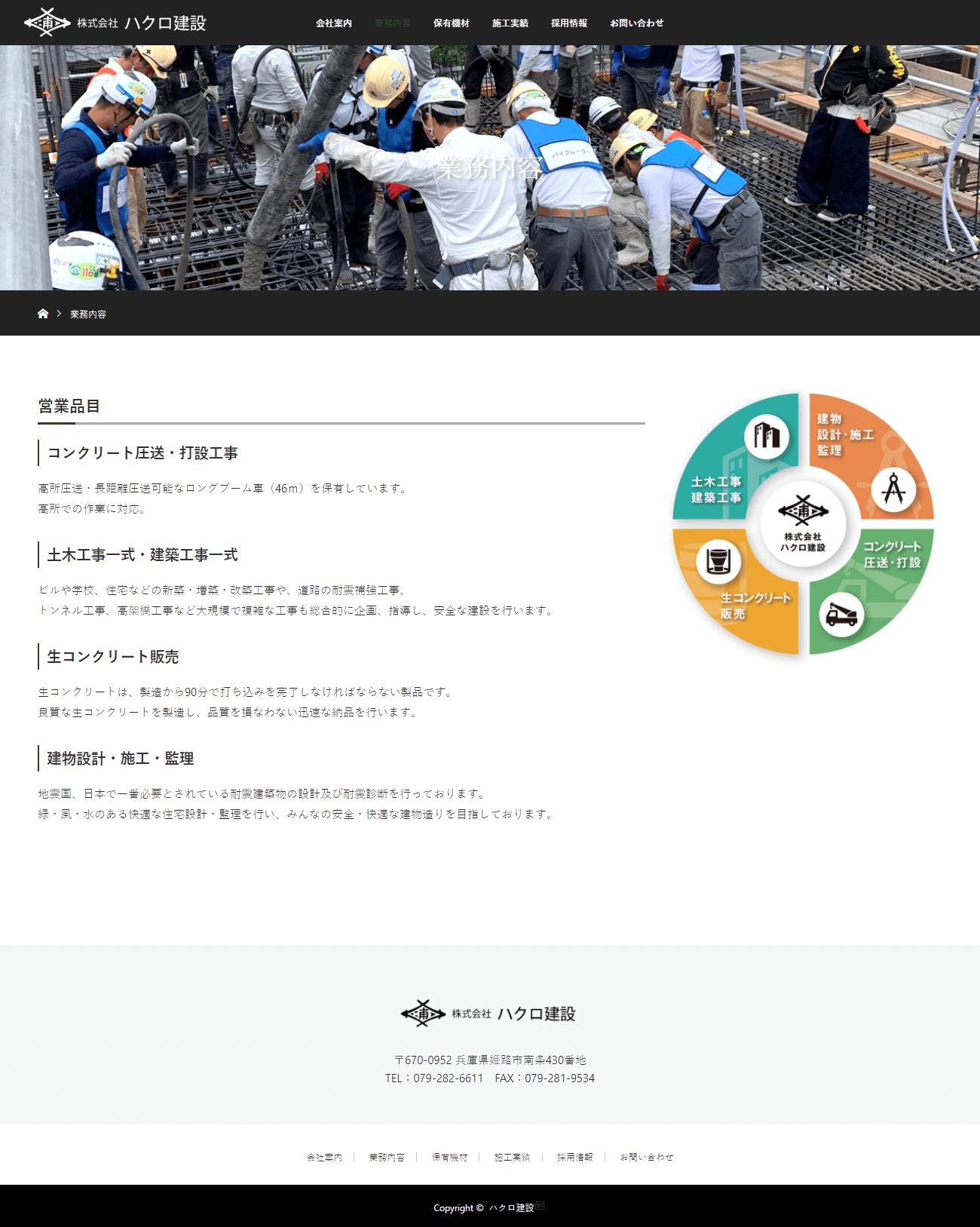 姫路市 株式会社ハクロ建設 ホームページ制作2