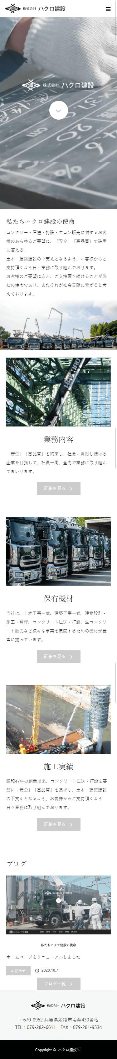 姫路市 株式会社ハクロ建設 ホームページ制作3