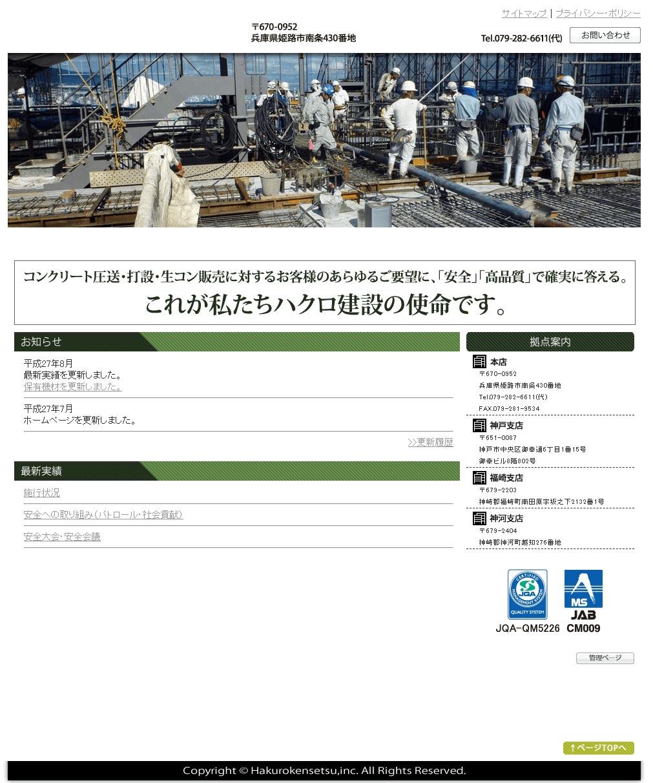 旧サイト:姫路市 株式会社ハクロ建設 ホームページ制作