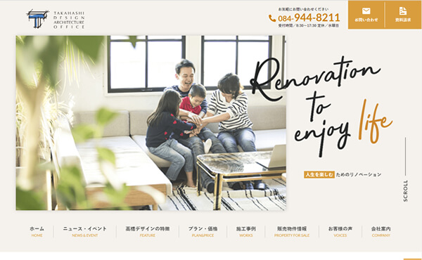 広島県 株式会社髙橋デザイン建築事務所 ホームページ制作