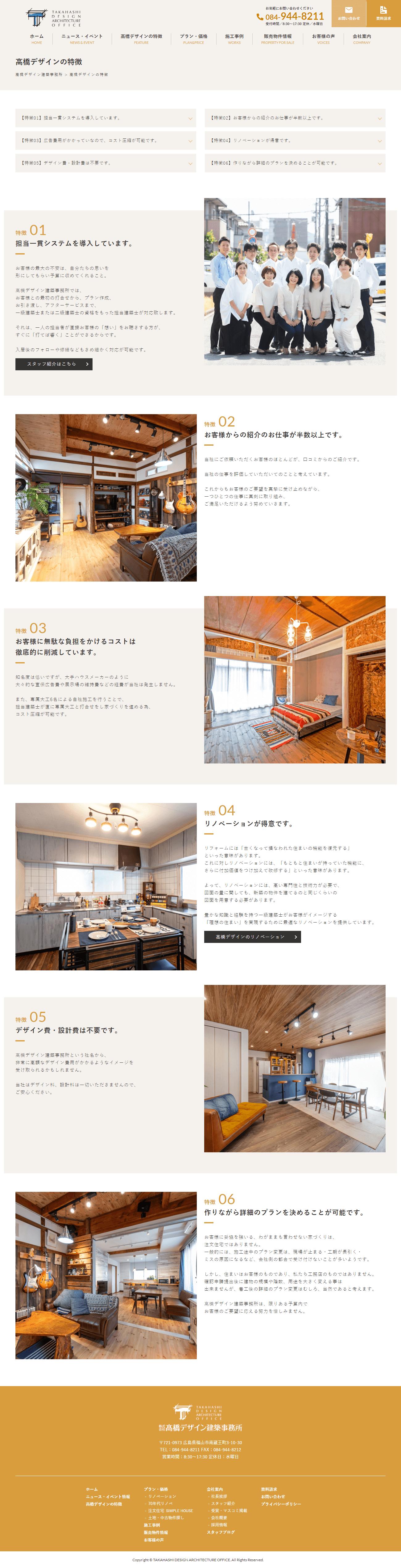 広島県 株式会社髙橋デザイン建築事務所 ホームページ制作2