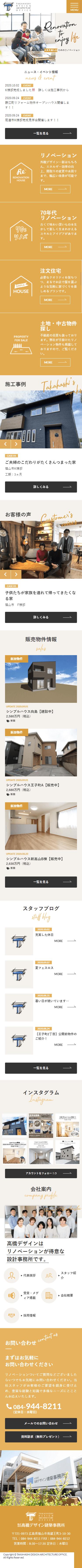 広島県 株式会社髙橋デザイン建築事務所 ホームページ制作3