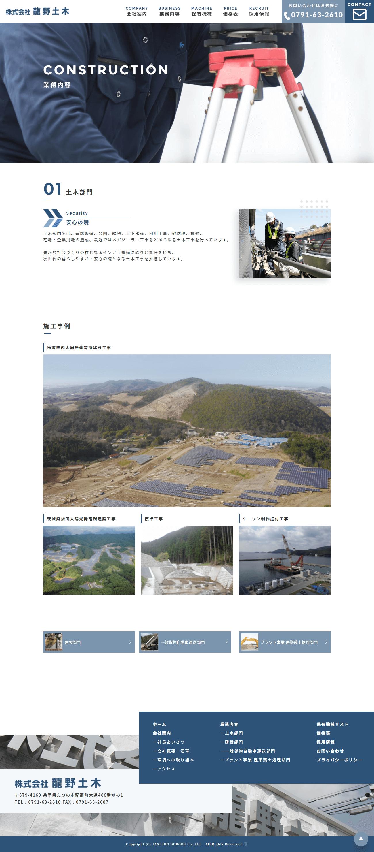 たつの市 株式会社龍野土木 ホームページ制作2