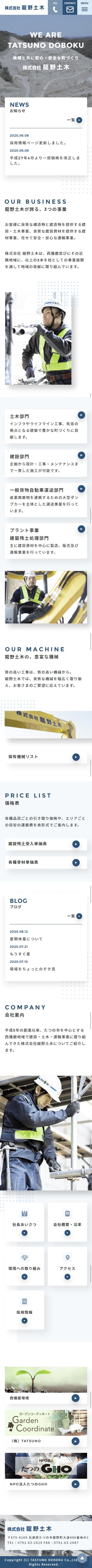 たつの市 株式会社龍野土木 ホームページ制作3