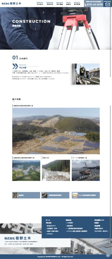 たつの市 株式会社龍野土木 ホームページ制作4