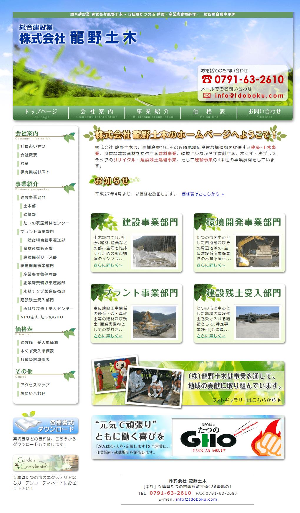 旧サイト:たつの市 株式会社龍野土木 ホームページ制作