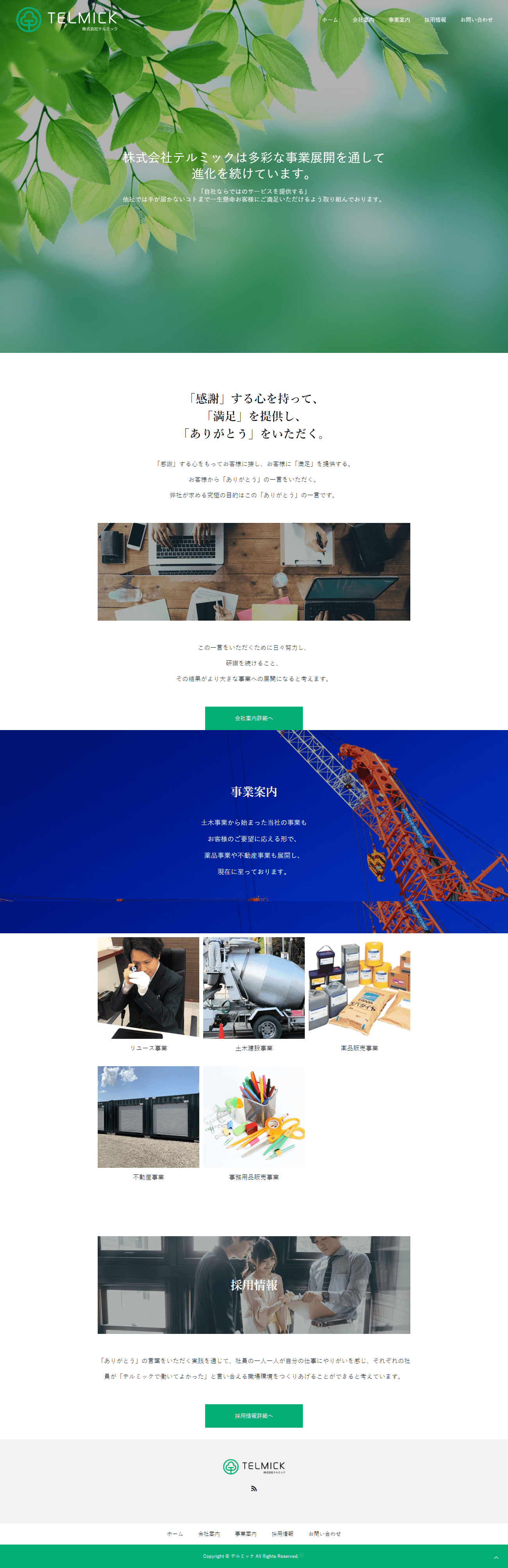 姫路市 株式会社テルミック ホームページ制作1