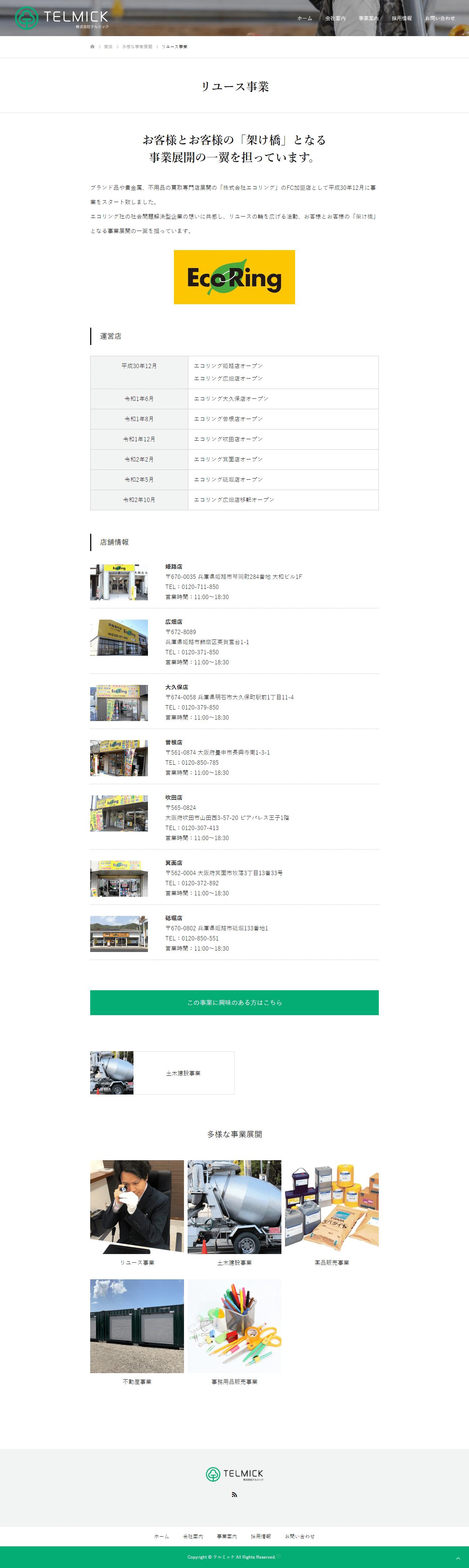 姫路市 株式会社テルミック ホームページ制作2