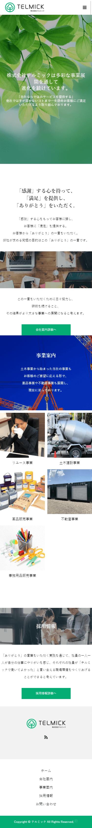 姫路市 株式会社テルミック ホームページ制作3