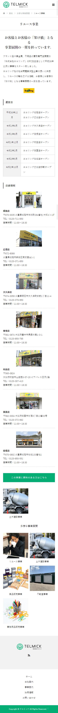 姫路市 株式会社テルミック ホームページ制作4