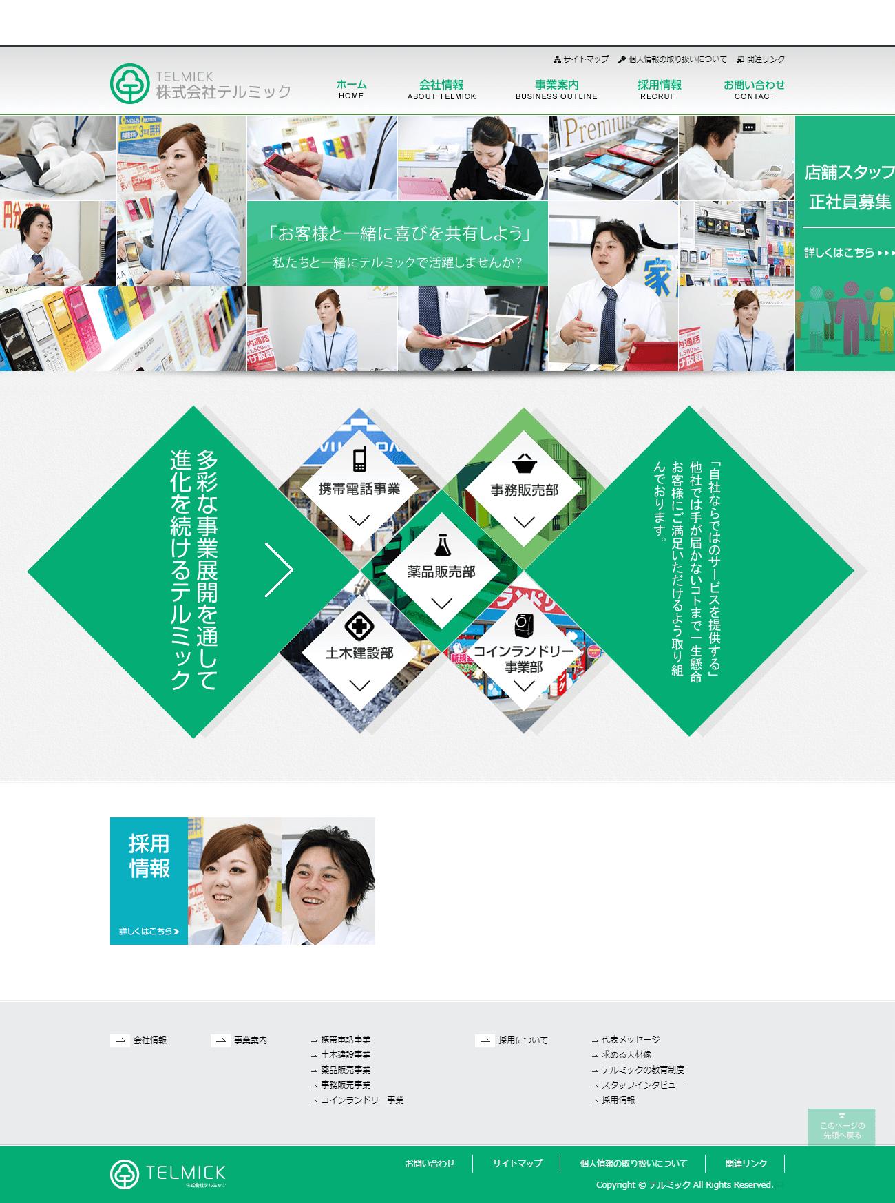 旧サイト:姫路市 株式会社テルミック ホームページ制作