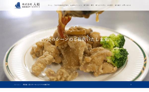 加古川市 株式会社入船 給食委託専門サイト ホームページ制作