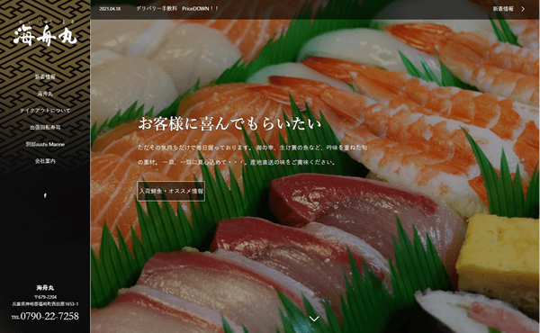 神崎郡 回転寿司 海舟丸 ホームページ制作