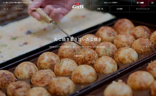 姫路市 株式会社元天コーポレーション(ねぎ蛸) ホームページ制作