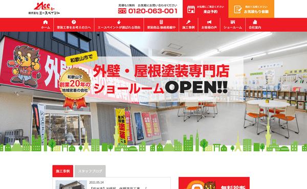 和歌山県和歌山市 株式会社エースペイント ホームページ制作