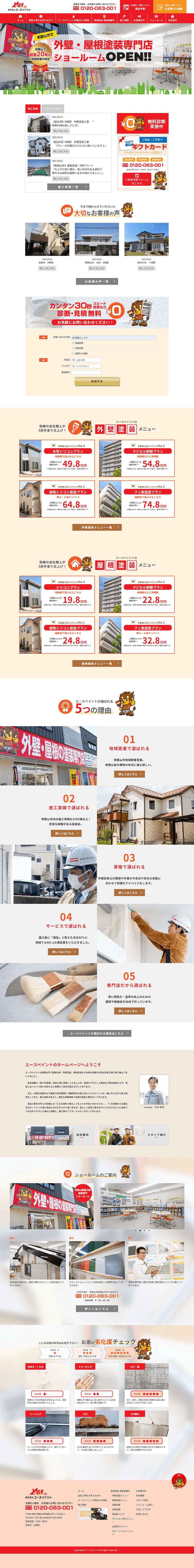 和歌山県和歌山市 株式会社エースペイント ホームページ制作1