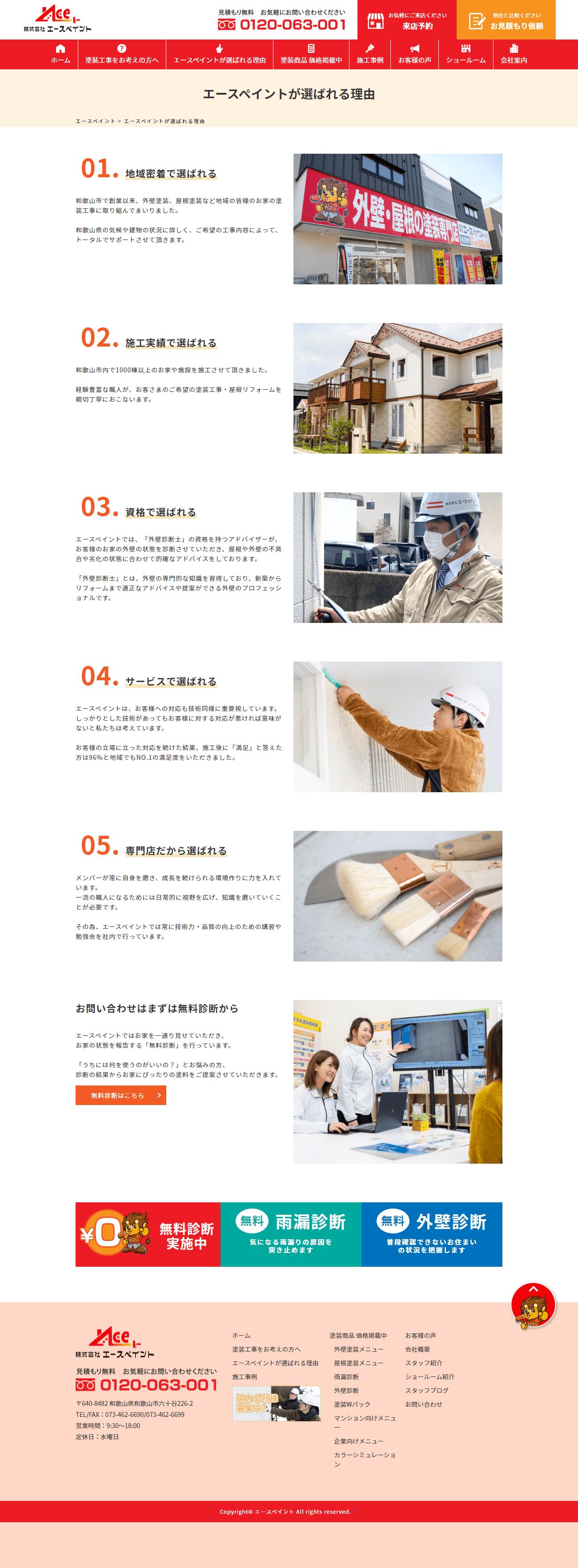 和歌山県和歌山市 株式会社エースペイント ホームページ制作2