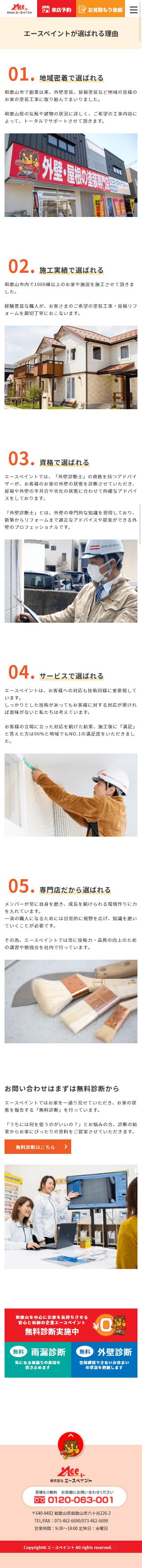 和歌山県和歌山市 株式会社エースペイント ホームページ制作4