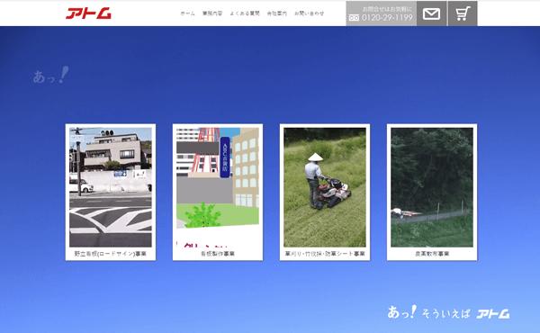 姫路市 アトム ホームページ制作