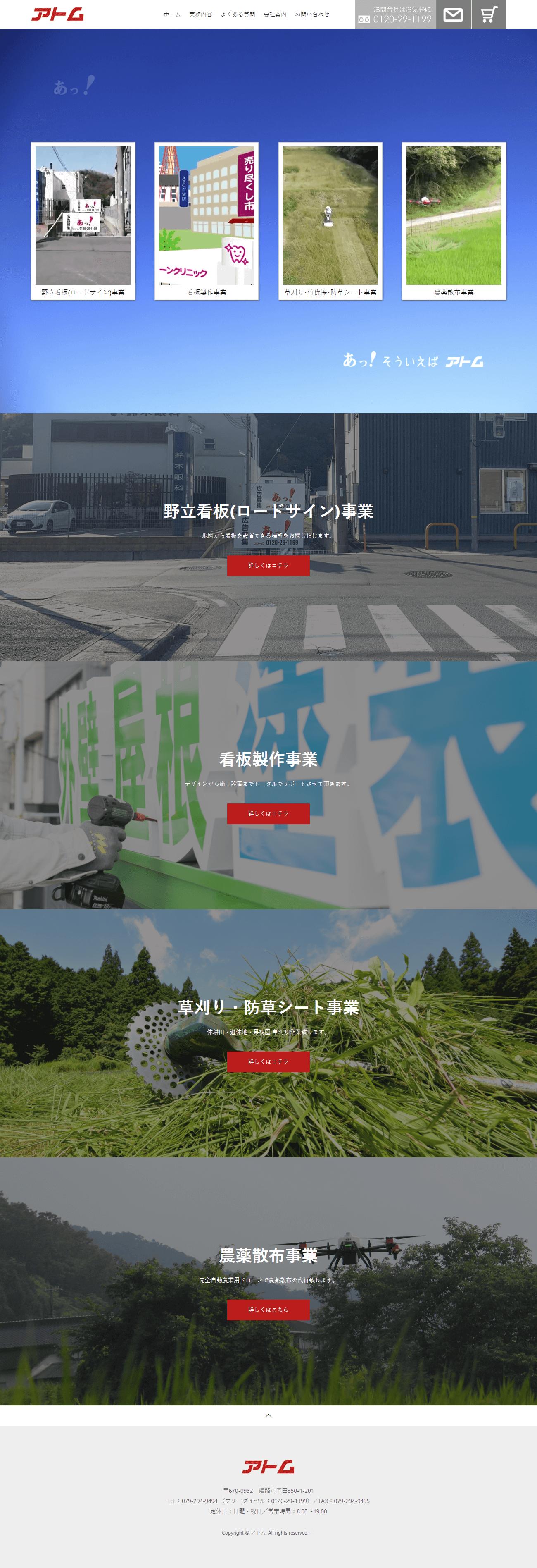 姫路市 アトム ホームページ制作1