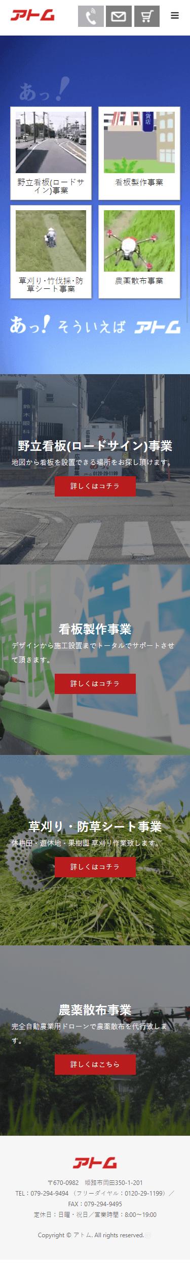 姫路市 アトム ホームページ制作3