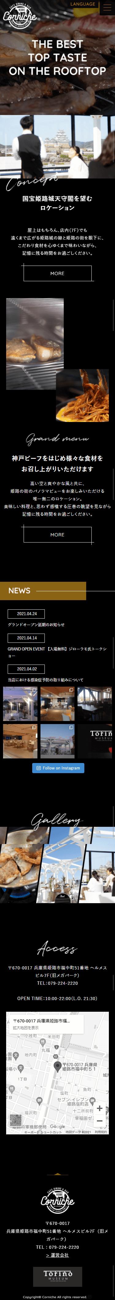 姫路市 カフェダイニング&バー コーニッシュ ホームページ制作3