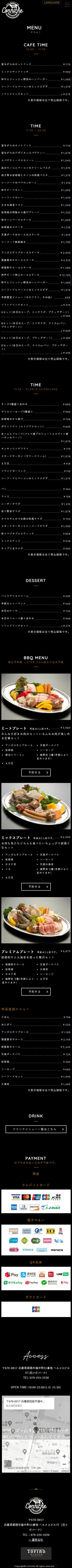 姫路市 カフェダイニング&バー コーニッシュ ホームページ制作4