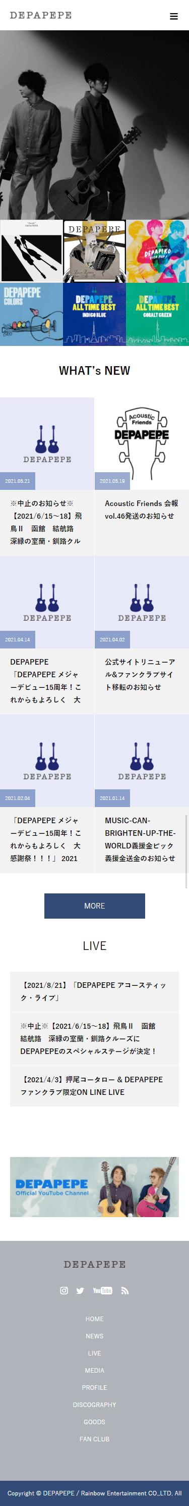 東京都 DEPAPEPE ホームページ制作3