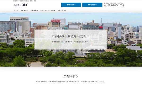 姫路市 株式会社福正 ホームページ制作