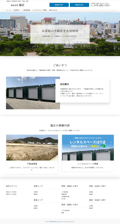 姫路市 株式会社福正 ホームページ制作1