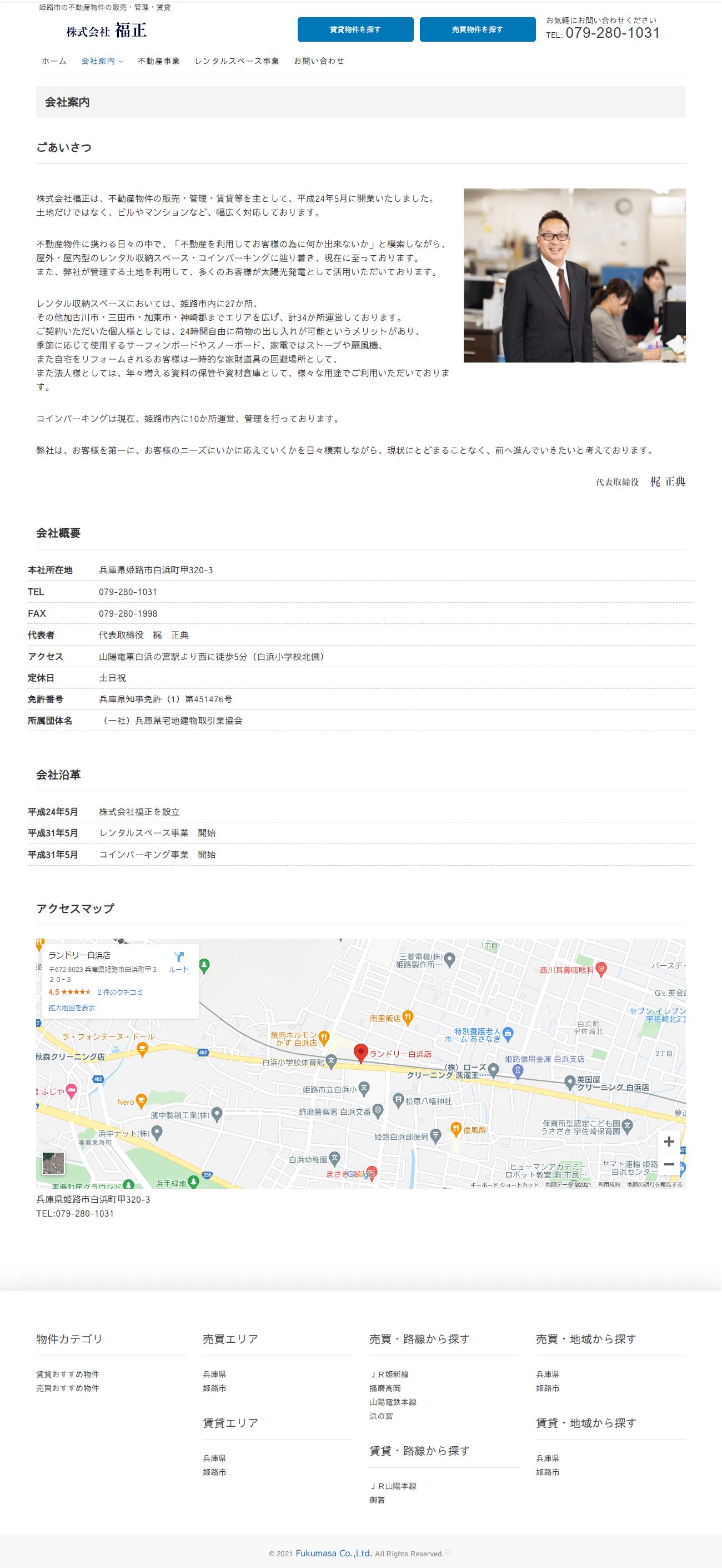 姫路市 株式会社福正 ホームページ制作2