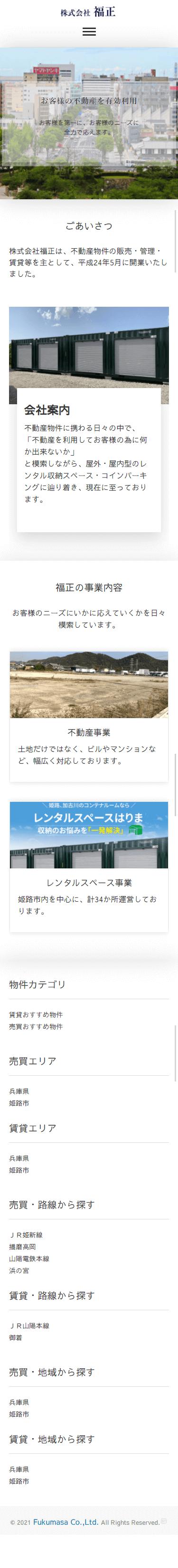 姫路市 株式会社福正 ホームページ制作3