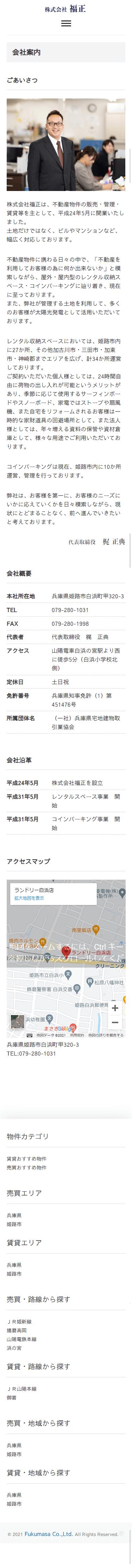 姫路市 株式会社福正 ホームページ制作4